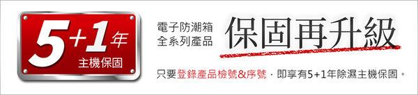 收藏家時尚珍藏系列全功能電子防潮箱 CD-105