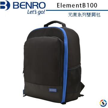 ★百諾展示中心★百諾BENRO Element B100 元素系列雙肩包