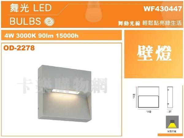 舞光 OD-2278 LED 4W 3000K 黃光 全電壓 戶外 銀盤壁燈_WF430447