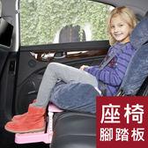 【宅配免運】兒童汽車安全座椅腳踏板/汽車座椅腳踏板/寶寶安全車用腳踏板