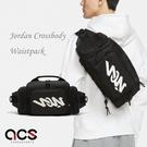 Nike 腰包 Jordan Crossbody Waist Pack 黑 白 男女款 喬丹 胖虎 斜背包 運動休閒 【ACS】 JD2123002GS-001
