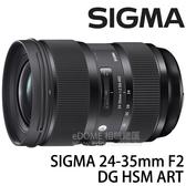 SIGMA 24-35mm F2 DG HSM ART 版 (24期0利率 免運 恆伸公司貨三年保固) 大光圈人像鏡