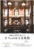 美術館咖啡廳特選探訪指南手冊