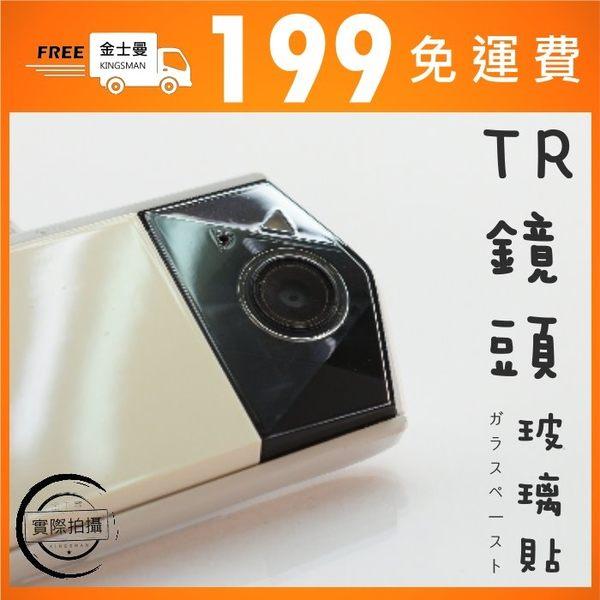 【金士曼】TR 鏡頭 玻璃保護貼 CASIO TR80 TR70 TR60 TR50 鋼化模 保護貼 保護膜 鏡頭