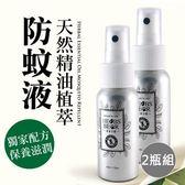 *即期品2019/09,下殺65折* 草本小熊天然防蚊液50ml  (2瓶/組)
