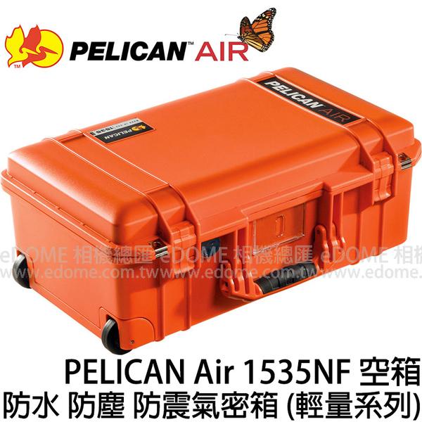 PELICAN Air 派力肯 (塘鵝) 1535NF 空箱 橘 橘色 防水氣密箱 (24期0利率 免運 總代理公司貨) 1510 輕量版