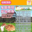 【培菓平價寵物網】Carno 卡諾《兔籠...