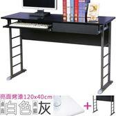 Homelike 查理120x40工作桌 亮面烤漆-附抽屜.鍵盤架 桌面-白 / 桌