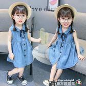 2018女童洋裝夏裝女寶寶無袖牛仔裙中小童洋氣薄款背心裙韓版新 魔方數碼館
