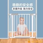 樓梯口護欄兒童安全門防護欄嬰兒門欄免打孔寵物門欄廚房陽臺圍欄【小橘子】