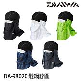 漁拓釣具 DAIWA DA-98020 [面罩]