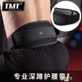 (超夯免運)TMT健身護腰深蹲腰帶舉重硬拉健美訓練運動束收腹護腰帶