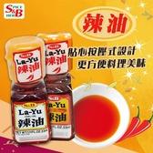 日本 S&B 辣油 33ml 調味料 辣油 香辣 唐辛子 調味醬 調味罐 調味 醬料 拌麵 拌菜 沾醬