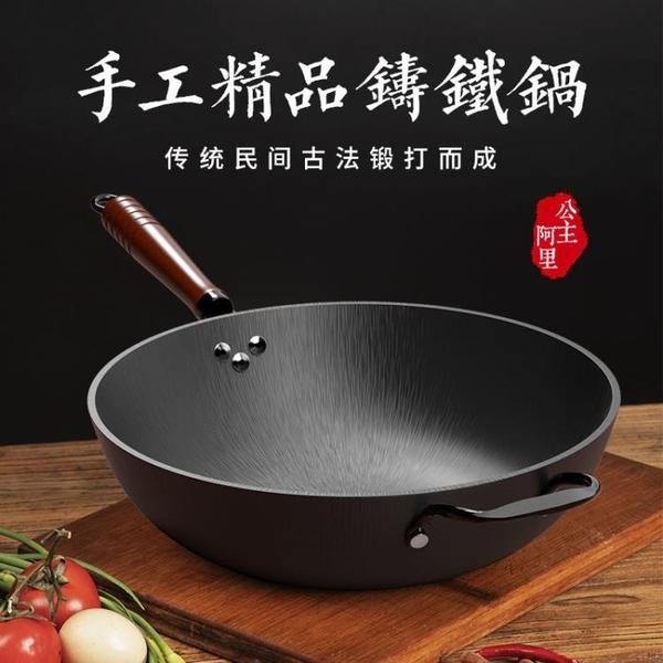 炒鍋 鑄鐵鍋家用炒菜鍋手工鍛打炒鍋無涂層不粘鍋電磁爐煤氣灶通用鍋具