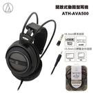 【94號鋪】鐵三角開放動圈型耳機AVA5...