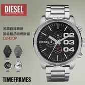 【人文行旅】DIESEL | DZ4209 頂級精品時尚男女腕錶 TimeFRAMEs 另類作風 52mm 設計師款