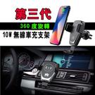 出清 汽車 無線充電 兩用 車架 車充 充電器 吸盤 iPhone 出風口 冷氣孔 冷氣口支架 三星 手機座充