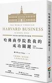 哈佛商學院教我的成功關鍵:世界頂尖商學院的學習經驗(增修版)【城邦讀書花園】