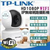 【台灣安防】監視器 TP-Link IP網路攝影機 WIFI 無線遠端 1080P 紅外線監看 AI智慧追蹤 搖頭機