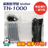 (無盒裸包)現貨不用等 brother TN-1000 副廠黑色碳粉匣-HL-1110,1210,1510,1610,1815 1915