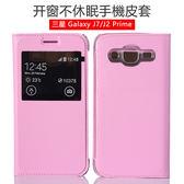 【24小時出貨】三星 Galaxy J7 Prime 手機皮套 荔枝紋 視窗皮套 支架 G610Y 手機殼 翻蓋式 保護套