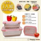 【幸福媽咪】304不鏽鋼保鮮盒/便當盒幸福三件組(HM-304)長方型