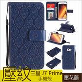 送掛繩 壓紋皮套 三星 J7 Prime 2016 藤條花皮套 保護殼 J5 Prime J2 CORE 錢包款 保護套 手機殼