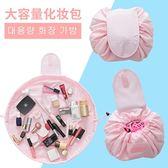 懶人化妝包便攜旅行正韓大容量收納化妝袋洗漱包台秋節88折