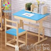 學習桌 實木兒童學習桌鬆木書桌兒童課桌可升降桌椅套裝男女孩書桌JD BBJH
