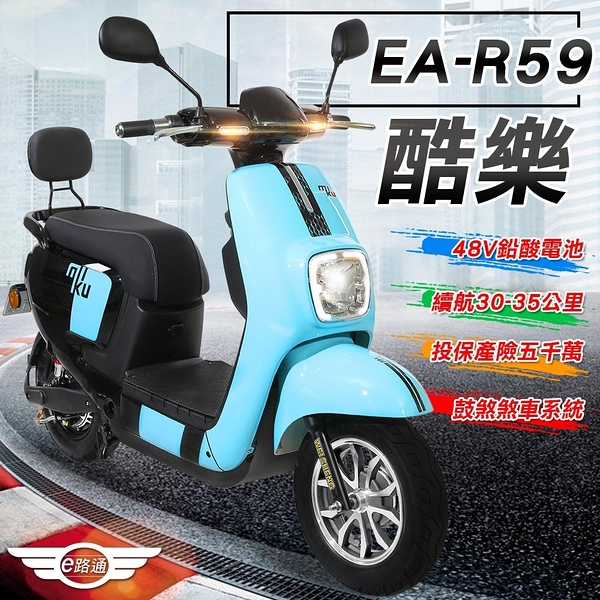 客約【e路通】EA-R59 酷樂 48V鉛酸 500W LED大燈 冷光儀表 電動車 (電動自行車)