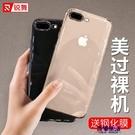 蘋果8plus手機殼iPhone7套7plus透明8p硅膠8防摔軟殼女男八7P超薄  快速出貨