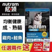 【48小時出貨】*WANG*紐頓nutram 均衡健康系列雞肉+鮭魚S5成貓&熟齡貓1.13kg/包貓飼料