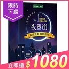iVENOR 夜塑崩(60粒)【小三美日...