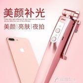 自拍桿蘋果7手機拍照神器通用型花間公主
