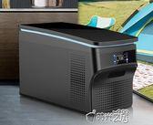 車載冰箱壓縮機車用小型迷你冷凍冰櫃冷暖箱igo時光之旅