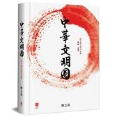 中華文明圈(從中華王朝看世界)
