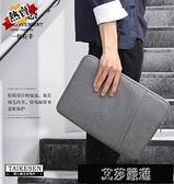 筆電包 內膽包適用聯想蘋果筆電Macbook13.3電腦包12保護套ipad小 【全館免運】