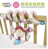 寶寶用品 掛飾 吊掛 安撫 會有音樂 嬰兒床 床掛 寢具 單款 售完下架