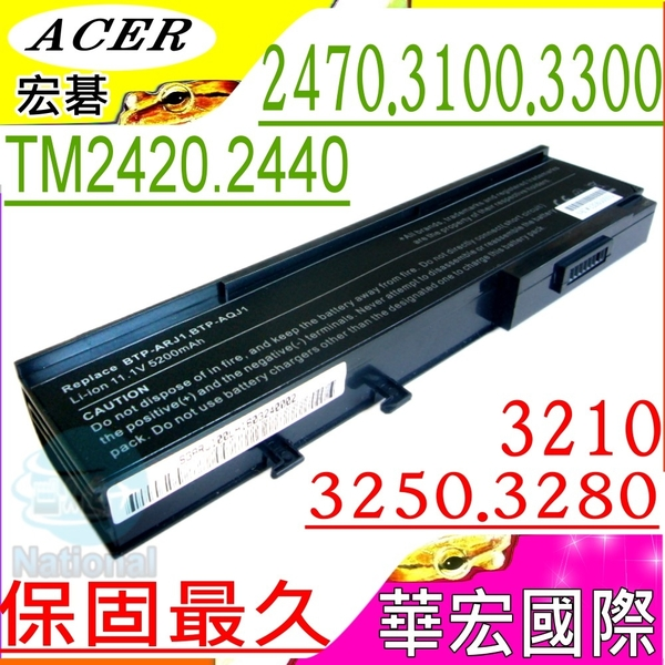 ACER 電池(保固最久)-宏碁 3300,4320,4520,4720,6231,6291,6292,6492,2420A,BTP-AOJ1,BTP-APJ1