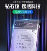 硬碟外接盒  硬碟外接盒usb3.0外接筆記本2.5寸sata機械固態ssd硬盤盒子外殼外置 維多