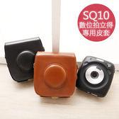 【SQ10數位拍立得專用皮套】Norns 附背帶 相機包 淺棕色 黑色 富士instax Square SQ10拍立得包包