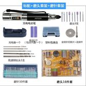 微型迷你充電小電磨鋰電雕刻字筆文玩電動清理刷手電鑽打磨拋光機