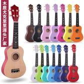 優惠兩天木質尤克里里21寸初學者小吉他烏克麗麗可調音可演奏送撥片備弦說烏克麗麗 jy