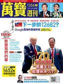 萬寶週刊 1025/2019 第1356期