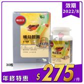 【現貨】葡萄王 孅益薑黃複方膠囊 30粒/瓶 *Miaki*