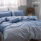 《40支紗》【雙人特大床包薄被套四件式-...