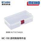 漁拓釣具 明邦 MC-190 [收納盒]