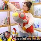 奧特曼玩偶公仔毛絨大抱枕可愛超人睡覺娃娃兒童玩具【淘嘟嘟】