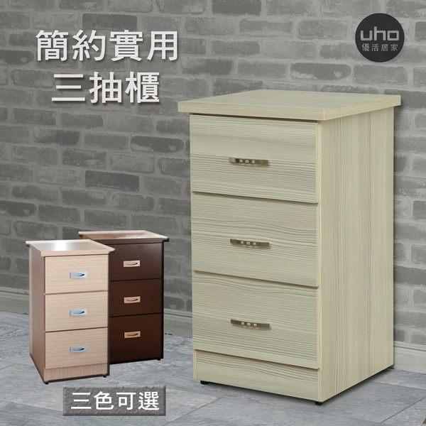 【UHO】DA-簡約風實用三抽 床頭櫃 床邊櫃