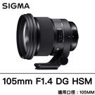 SIGMA 105mm F1.4 DG HSM ART For SONY FE NIKON CANON 接環 恆伸公司貨